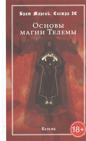 Брат Марсий, Сестра IC Основы магии Телемы ic