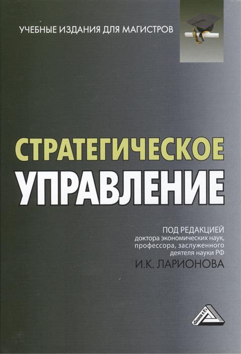 Ларионов И. (ред.) Стратегическое управление. Учебник стратегическое управление персоналом краткий курс