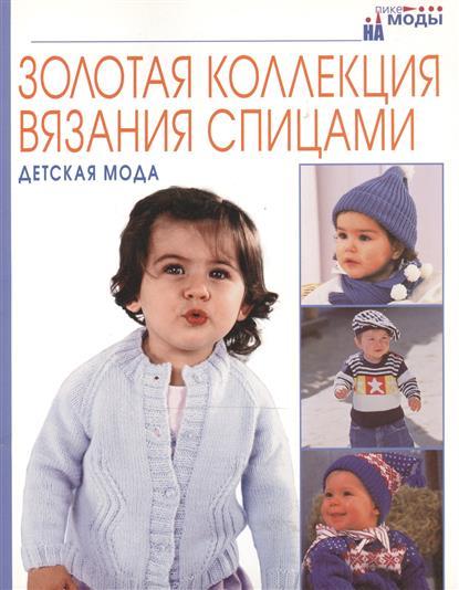 Золотая коллекция вязания спицами Детская мода