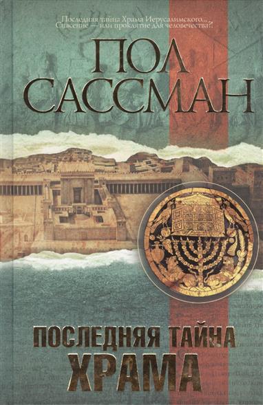 Сассман П. Последняя тайна Храма ISBN: 9785170812349 сассман п последняя тайна храма