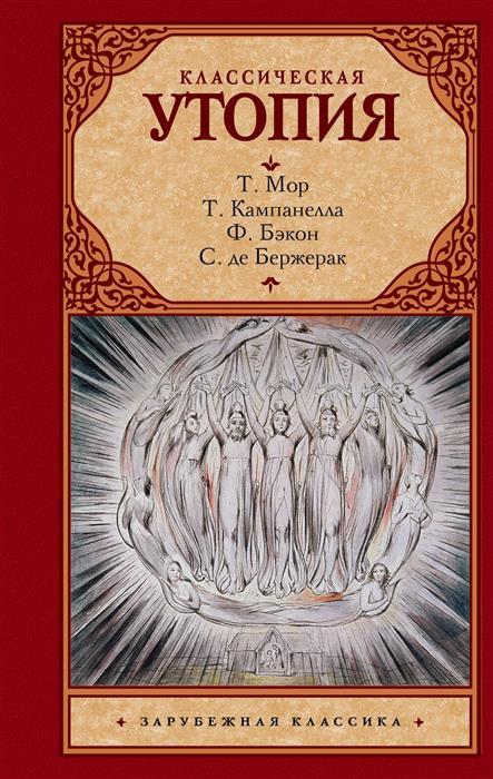 Мор Т., Кампанелла Т., Бэкон Ф. и др. Классическая утопия