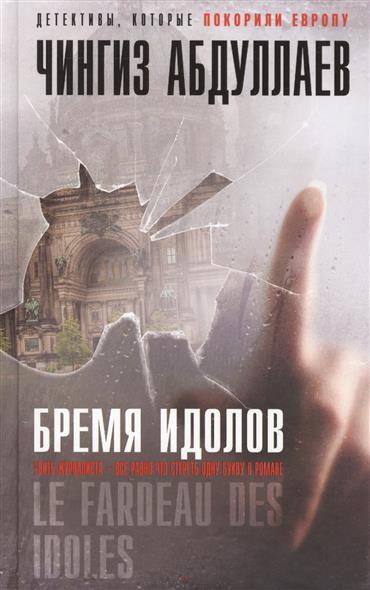 Абдуллаев Ч. Бремя идолов чингиз абдуллаев бремя идолов