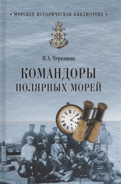 Черкашин Н. Командоры полярных морей черкашин н командоры полярных морей