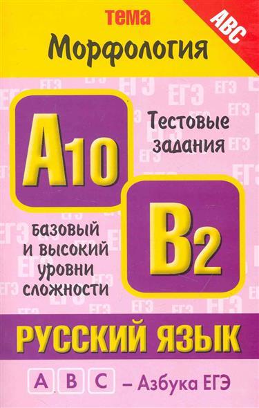 Русский язык Морфология А10 B2