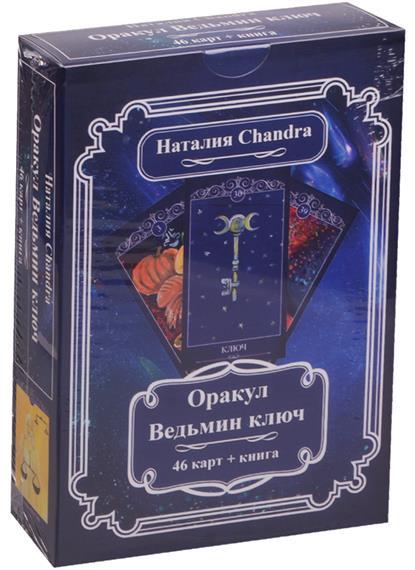 Оракул Ведьмин ключ