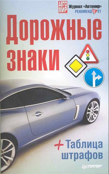 Дорожные знаки + Таблица штрафов Полноцв. издание
