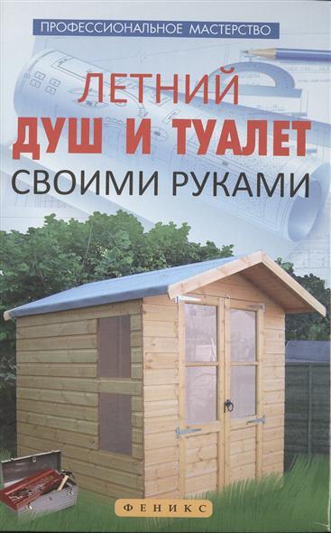 Котельников В. Летний душ и туалет своими руками