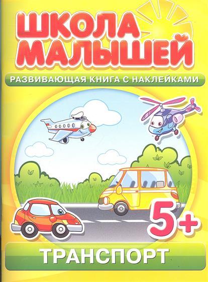 Транспорт. Развивающая книга с наклейками для детей с 5-ти лет