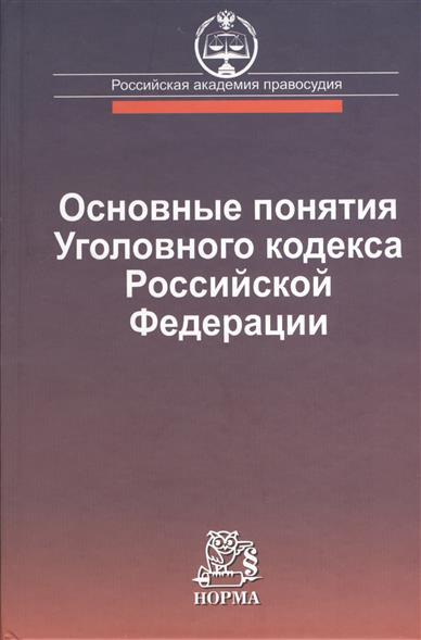 Основные понятия Уголовного кодекса Российской Федерации: международные акты, российские нормативные правовые акты, судебная практика