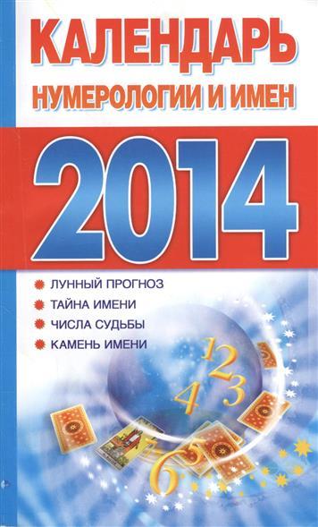 Календарь нумерологии и имен 2014. Имена и числа. Календарь-талисман