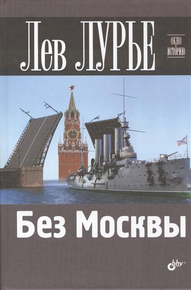 Без Москвы