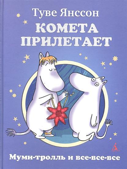 Янссон Т.: Комета прилетает