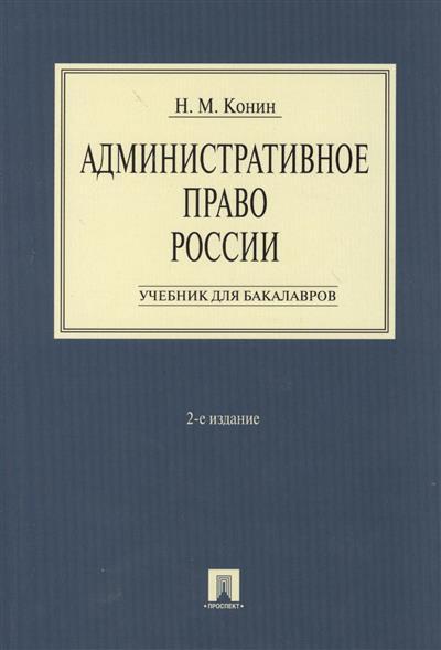 Административное право России. Учебник для бакалавров. 2-е издание