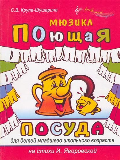 Поющая посуда Мюзикл для детей младш. школьн. возраста