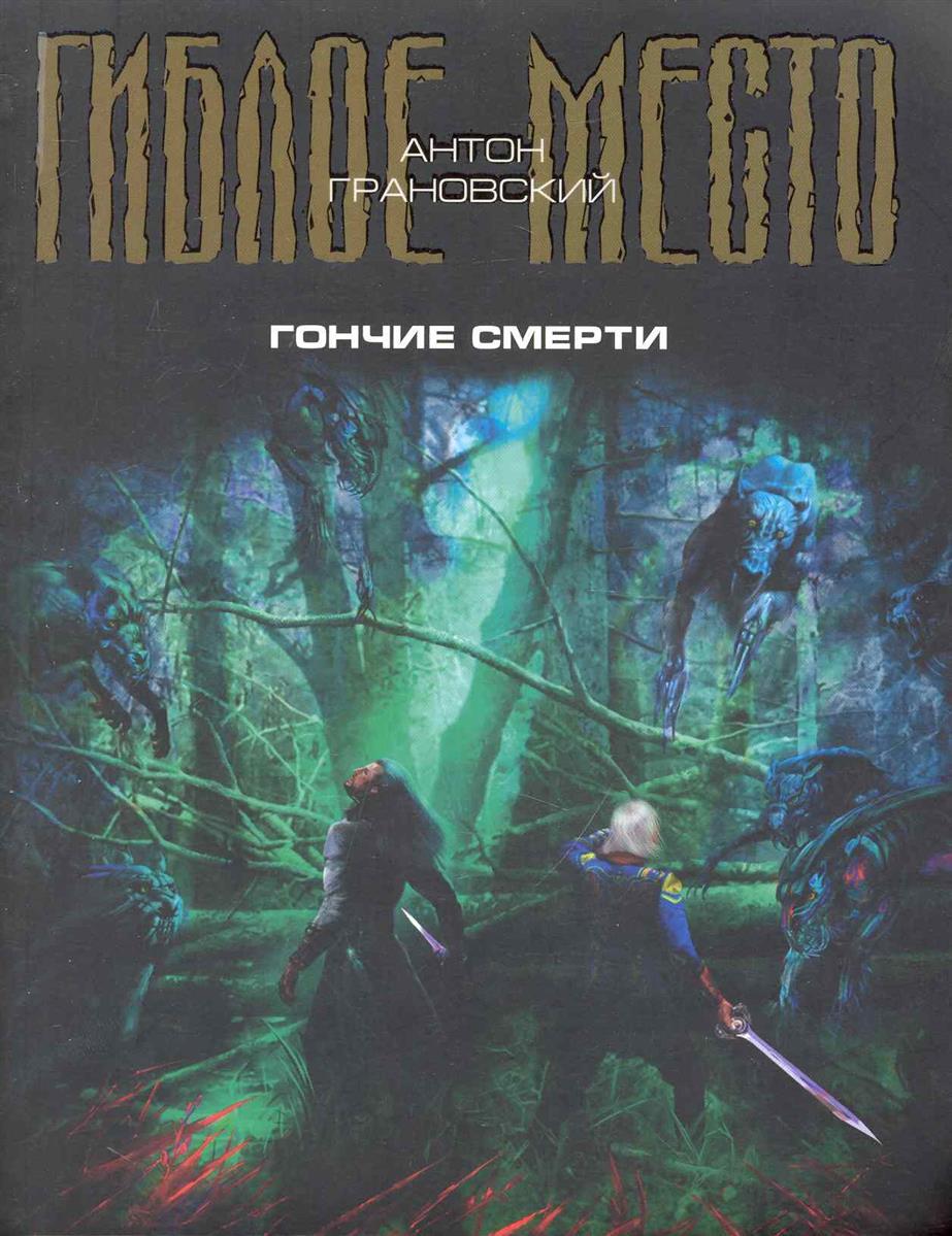 Грановский А. Гончие смерти