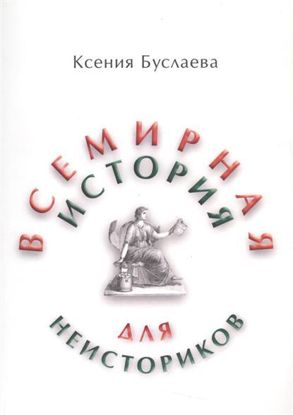 Всемирная история для неисториков. I и II часть (комплект из 2-х книг)
