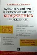Бухгалтерский учет и налогообложение в бюджет. учрежд.