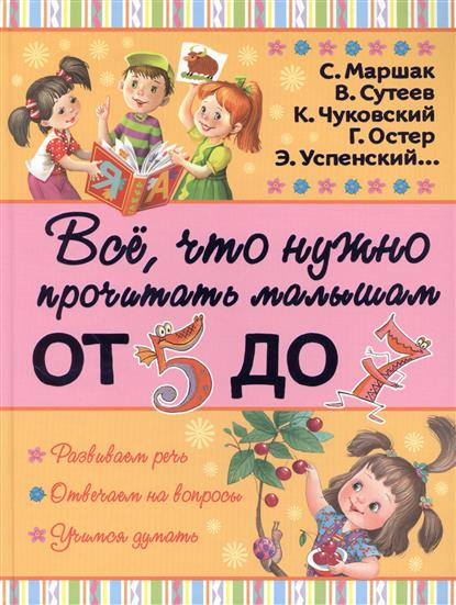 Все, что нужно прочитать малышам от 5 до 7 лет