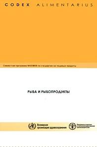 Родина Т. (ред) Кодекс Алиментариус Рыба и рыбопродукты морепродукты рыба