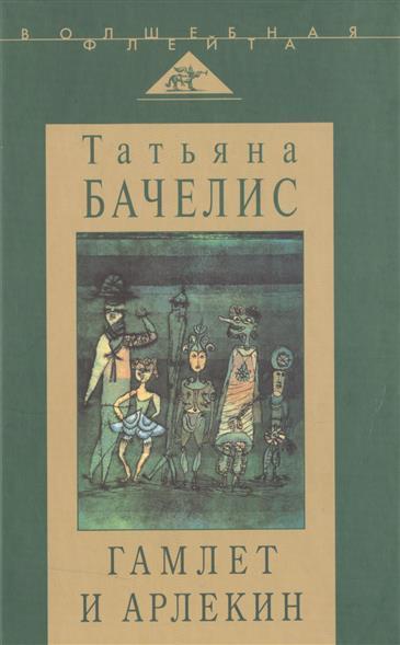 Гамлет и Арлекин. Сборник статей