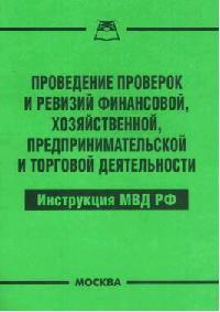 Проведение проверок и ревизий фин., хоз., предпринимательской и торговой деятельности Инструкция МВД РФ