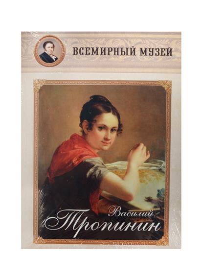 Василий Тропинин. Всемирный музей