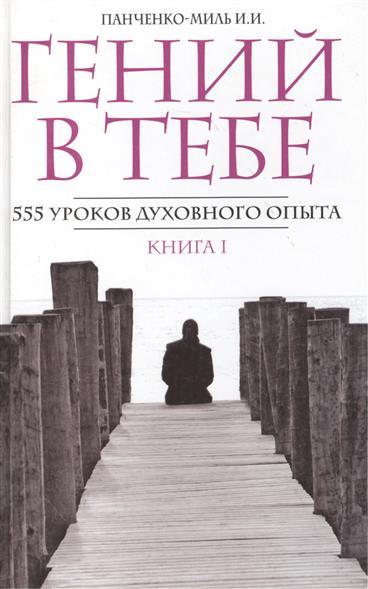 Гений в тебе. 555 уроков духовного опыта. Книга 1. Россия, думай! Стихи