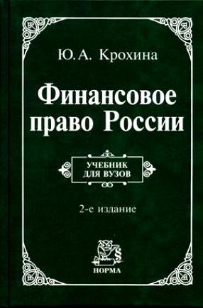 Финансовое право России Крохина
