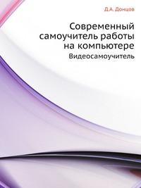 Донцов Д. Видеосамоучитель Современный самоучитель работы на комп. макарский д видеосамоучитель работа в интернете