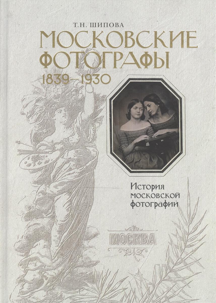 Московские фотографы 1839-1930. История московской фотографии
