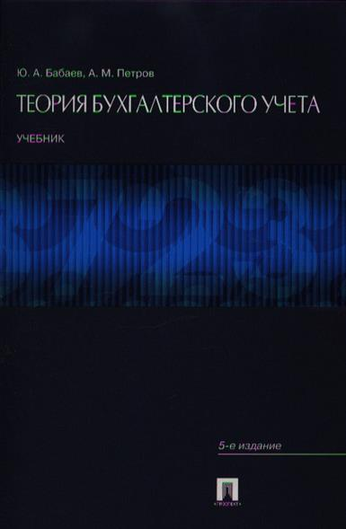 Бабаев Ю. Теория бухгалтерского учета Учебник