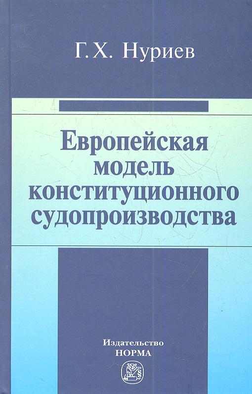 Нуриев Г. Европейская модель конституционного судопроизводства