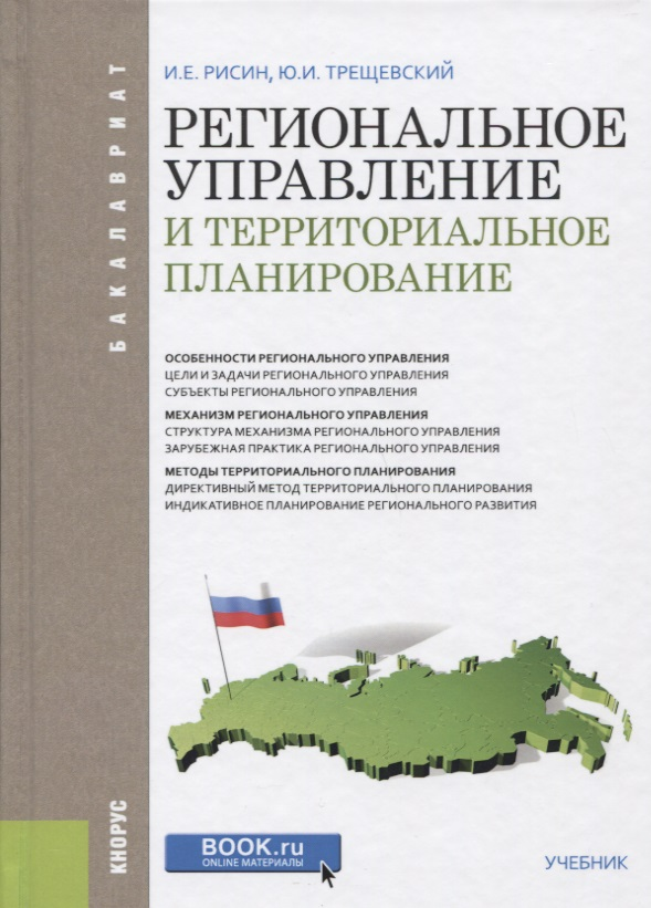 Рисин И. Региональное управление и территориальное планирование королева бензоколонки региональное издание