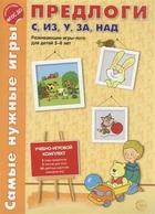 Предлоги С, Из, У, За, Над. Развивающие игры-лото для детей 5-8 лет (5 схем предлогов + 5 листов для лото + 40 цветных карточек)