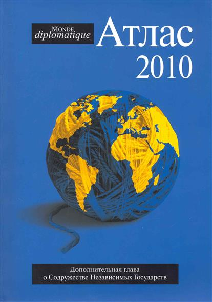 Атлас Le monde diplomatique 2010