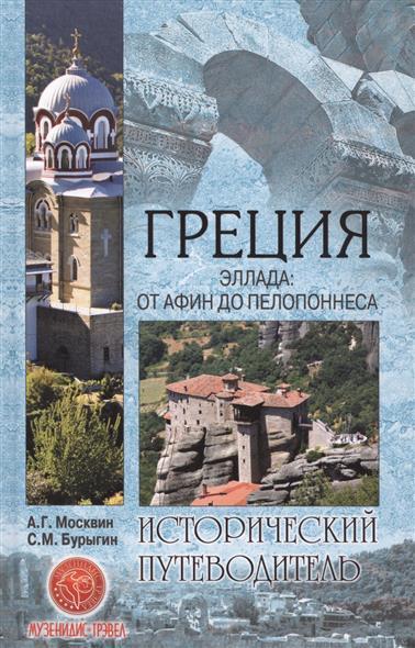 Греция. Эллада: от Афин до Пелопоннеса
