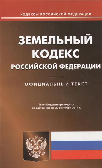 Земельный кодекс Российской Федерации. Официальный текст. Текст Кодекса приводится по состоянию на 20 сентября 2014 г.