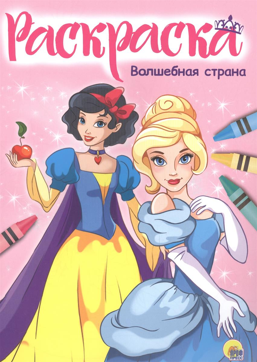 Волшебная страна. Раскраска ISBN: 9785378283576 волшебная страна