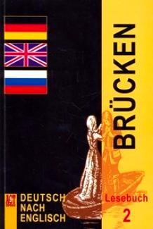 Немецкий язык Мосты 2 9-10 кл. Кн. для чтения