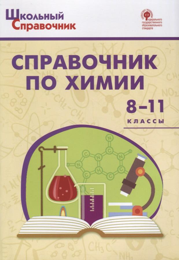 Справочник по химии. 8-11 классы