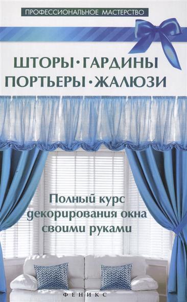 Котельников В. Шторы, гардины, портьеры, жалюзи. Полный курс декорирования окна своими руками
