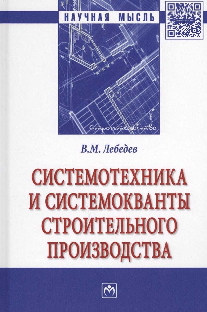 Системотехника и системокванты строительного производства