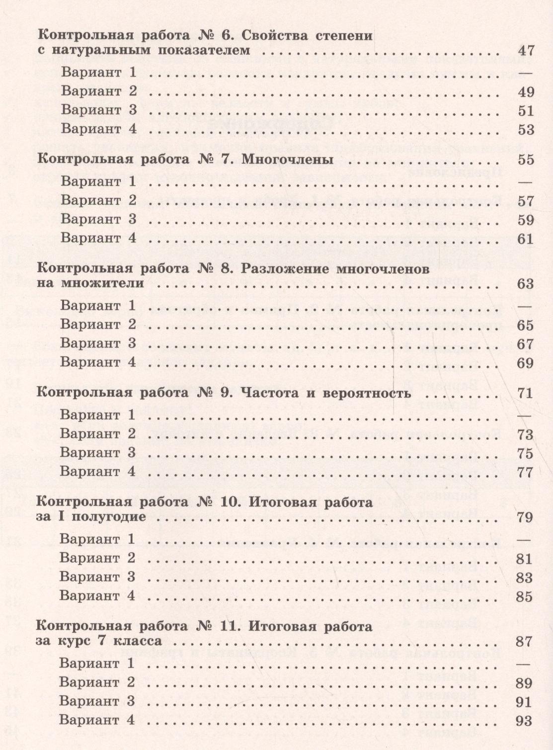 Кузнецова л в минаева с с рослова л о алгебра: контрольные работы 7 9 классы