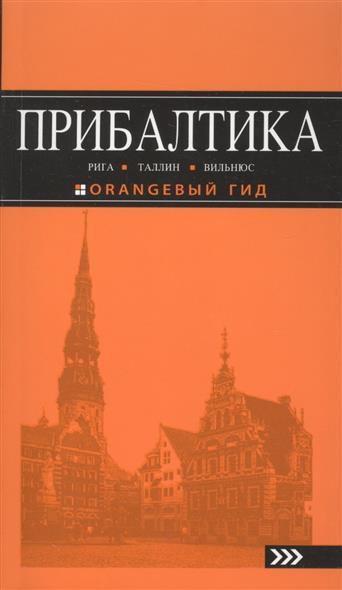 Чередниченко О. Прибалтика: Рига, Таллин, Вильнюс