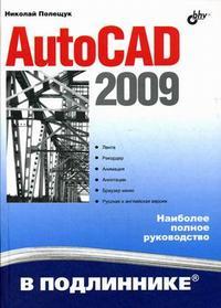 Полещук Н. AutoCAD 2009 В подлиннике autocad для конструкторов стандарты ескд в autocad 2009 2010 2011 cd