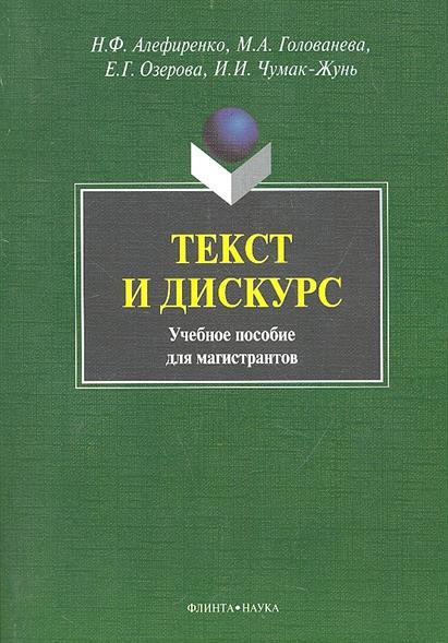 Текст и дискус Учеб. пособие для магистрантов