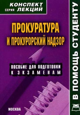 Матушевский Р., Пятаков В. Прокуратура и прокурорский надзор Конспект лекций