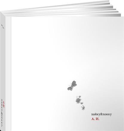 Черкасенко А.: Хайку & Хокку. 2-е издание, дополненное
