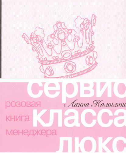 Камилина Л. Сервис класса люкс. Розовая книга менеджера