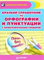 Краткий справочник по орфогр. и пунктуации с орфогр.слов.